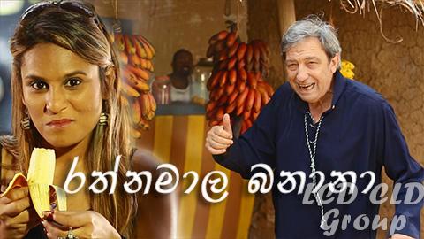 1429255037Rathnamalu_Banana_Piero_Perondi2