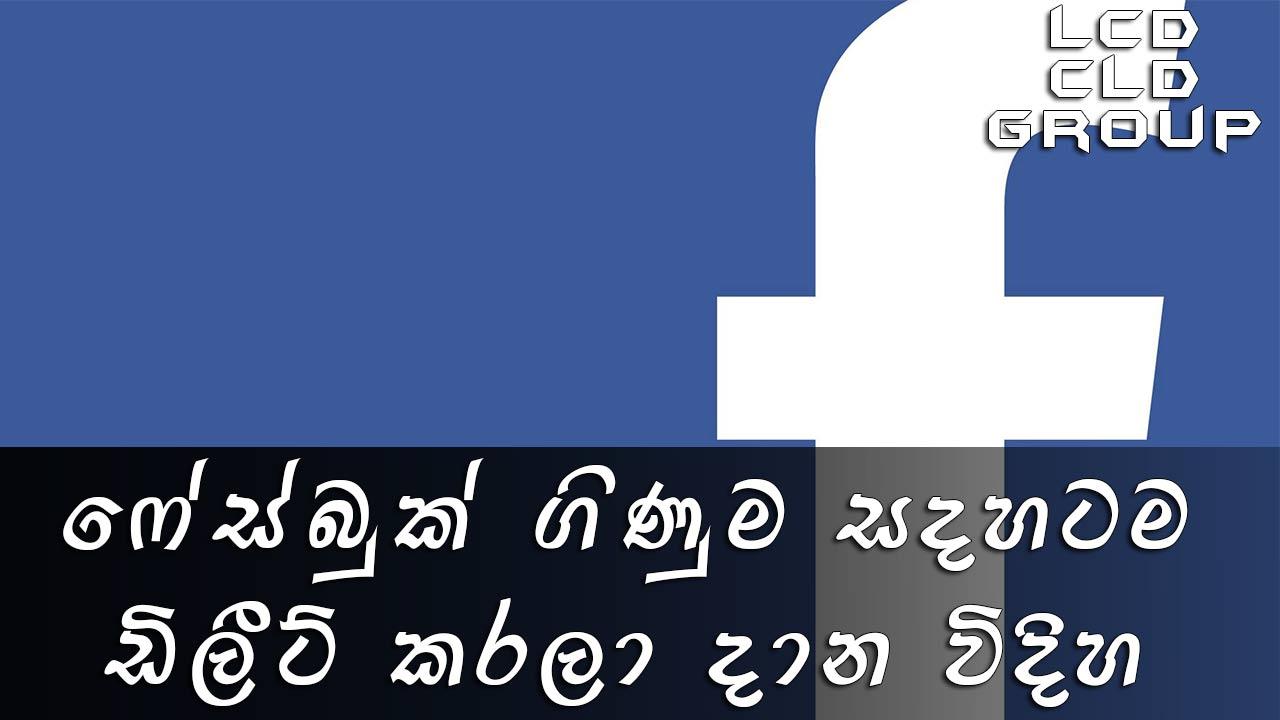Facebook Account එකක් සම්පුර්ණයෙන්ම Delete කරන විදිහ.