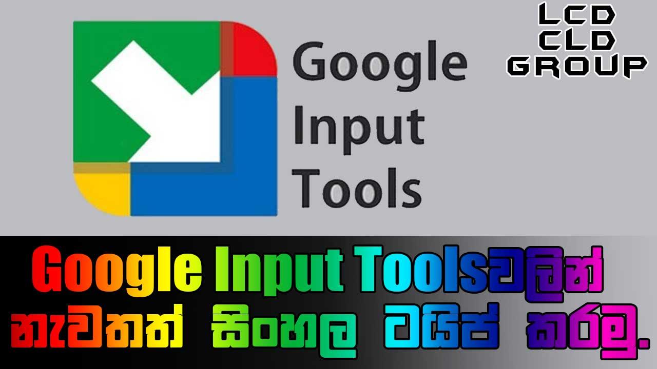 Google Input Tools වලින් නැවතත් සිංහල ටයිප්